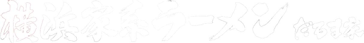 だるまロゴ